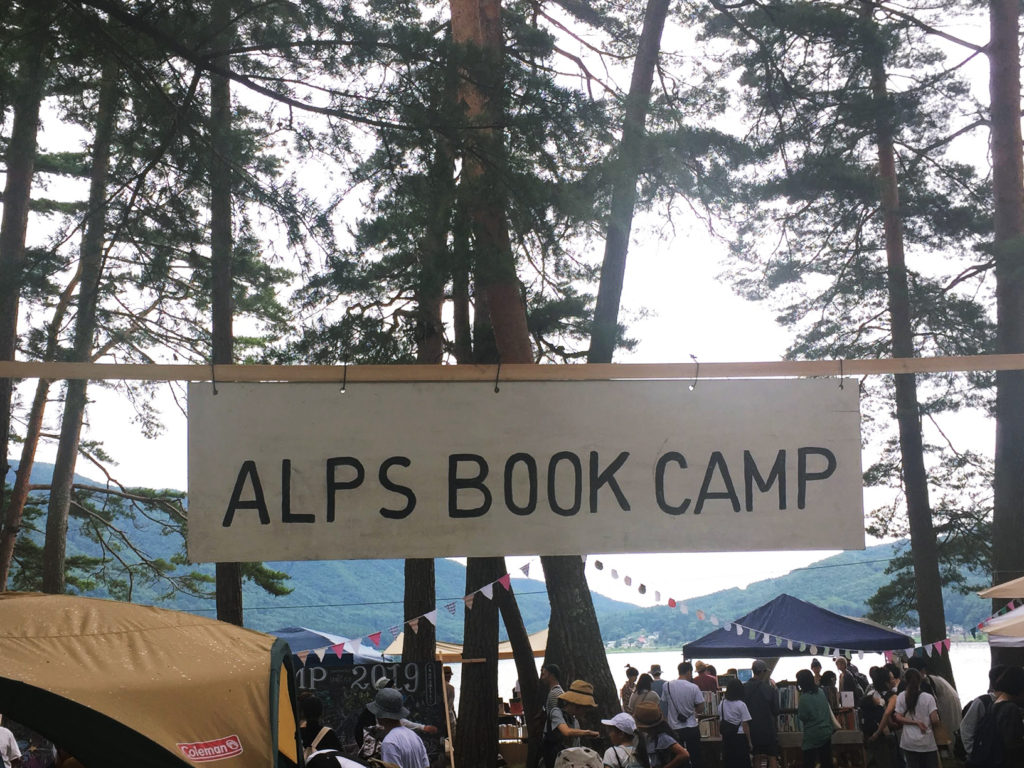 ALPS BOOK CAMP